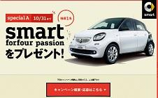 smart171031.jpg