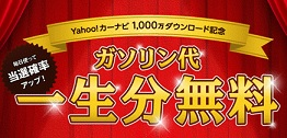 yahoocarnavi170310.jpg