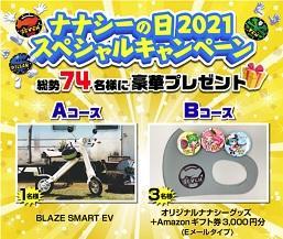 blaze-smart-ev20210731.jpg
