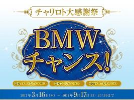 bmw170917.jpg