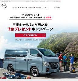 caravan20201221.jpg