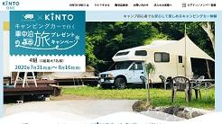 carstay_kinto20200816.jpg