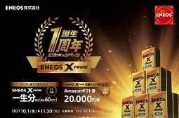 eneso-x-prime20211207.jpg