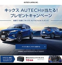 kick_autech20210331.jpg
