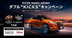 kicks20210107.jpg