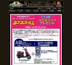 kinoshita-circus191210.jpg