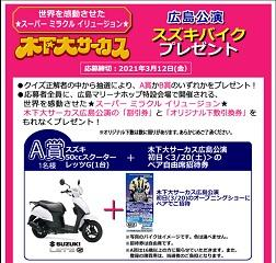 kinoshita-circus20210312.jpg
