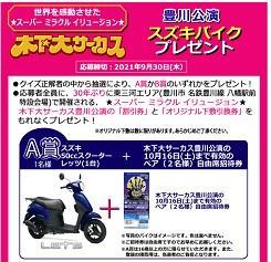 kinoshita-circus20210930.jpg