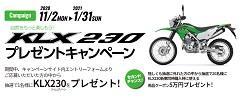 klx230-20210131.jpg