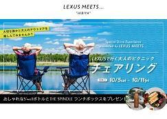 lexus190926.jpg