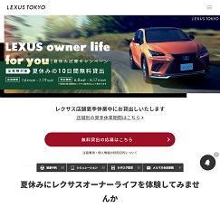 lexus20200719.jpg