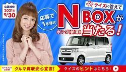 n-box20210930.jpg