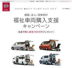 nissanhukushi191107.jpg
