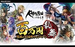 ranbu20201225.jpg