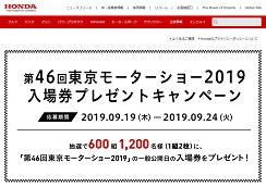 tokyo-motorshow190924.jpg