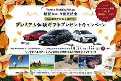 toyotamobilitytokyo19091910191110.jpg